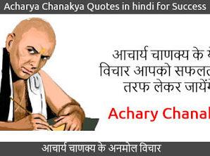 Acharya Chanakya : A Biography of Acharya Chanakya!