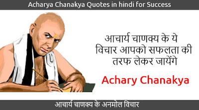 Acharya Chanakya A Biography of Acharya Chanakya!