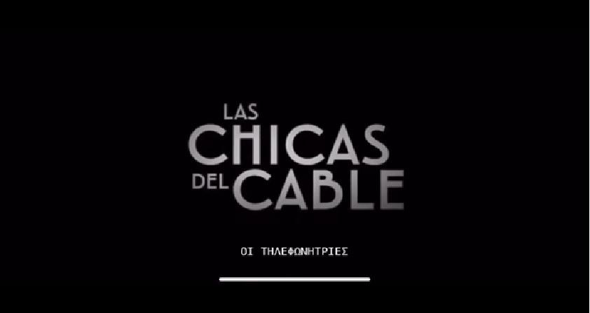 Cable Girl Season 6